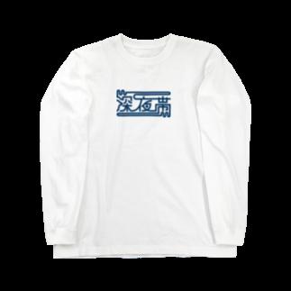 ░▒▓SMIRKWORM▓▒░のMIDNIGHT Long sleeve T-shirts