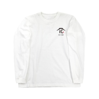 肉の寺師(白) Long sleeve T-shirts