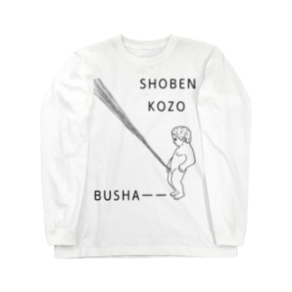 小便小僧 Long sleeve T-shirts
