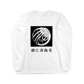 SF家紋「顔に壽海老」 Long sleeve T-shirts