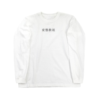 Maroro Factoryの変態教祖 Long sleeve T-shirts