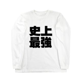 史上最強ー 黒 Long sleeve T-shirts