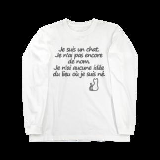 a-noの仏語の吾輩は猫である 黒文字 Long sleeve T-shirts