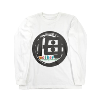 mother daisuki Long sleeve T-shirts