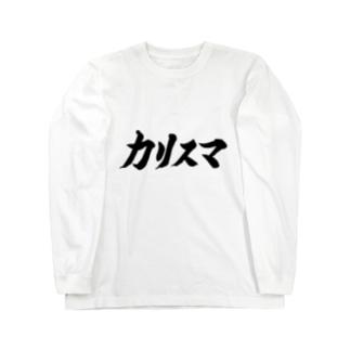カリスマ 文字 グッズ Long sleeve T-shirts