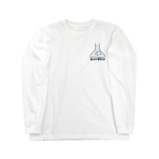 エンソサラシ Long sleeve T-shirts