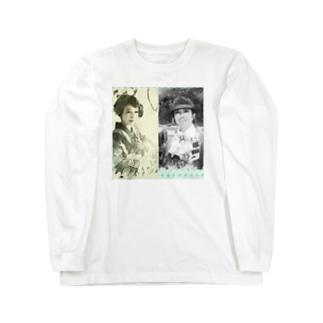 愛する人よ Long sleeve T-shirts