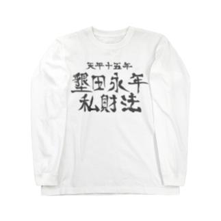 墾田永年私財法 Long sleeve T-shirts