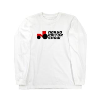 農協モーターショウ Long sleeve T-shirts
