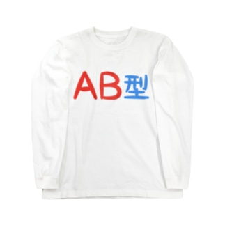chicodeza by suzuriのAB型専用グッズ Long sleeve T-shirts