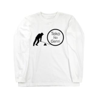 Teko No Genri Long sleeve T-shirts