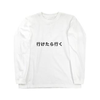 行けたら行く Long sleeve T-shirts