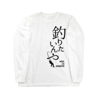 釣りたいんや(黒) Long sleeve T-shirts