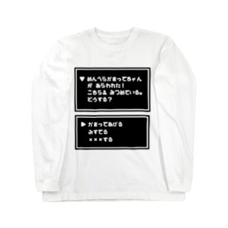 病みカワ系RPG Long sleeve T-shirts