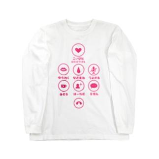 通話中 Long sleeve T-shirts