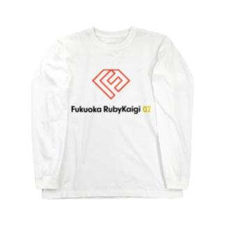 福岡Ruby会議 ロゴ(文字入り) Long sleeve T-shirts