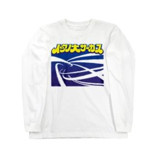 イタノ大サーカス(絵入り) Long sleeve T-shirts