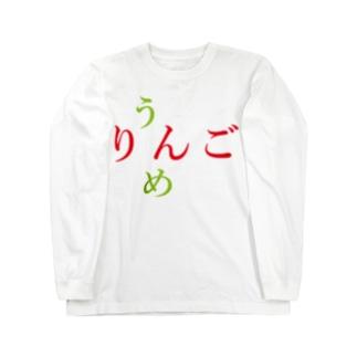 うめりんご Long sleeve T-shirts
