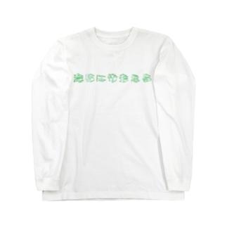 流石に竹生える Long sleeve T-shirts
