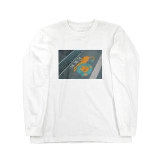 止マレ Long sleeve T-shirts