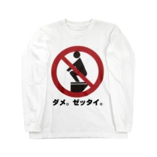 ダメ。ゼッタイ。 Long sleeve T-shirts
