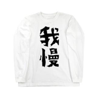 我慢 Long sleeve T-shirts