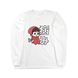 病み期 Long sleeve T-shirts