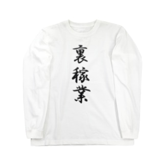 裏稼業 Long sleeve T-shirts