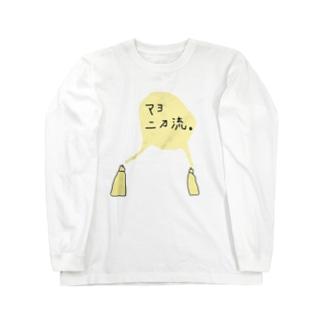 マヨ二刀流 Long sleeve T-shirts