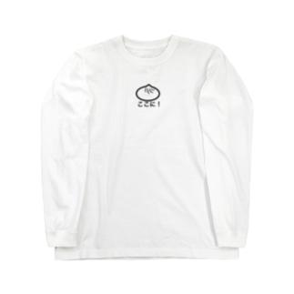 肉まん Long sleeve T-shirts