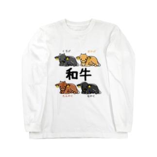 和牛4品種 Long sleeve T-shirts