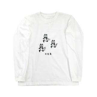 大至急集まるパンダ Long sleeve T-shirts