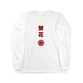 禁花 Long sleeve T-shirts