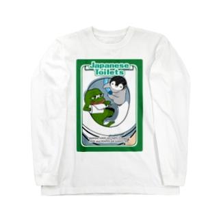 ペペ&ペンペンのトイレ Long sleeve T-shirts