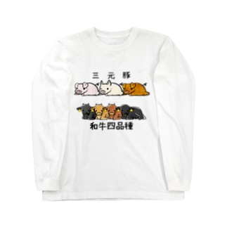 日本のお肉 Long sleeve T-shirts