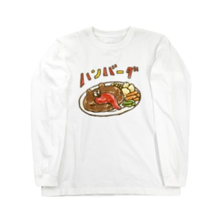 ぶちゃくま。ハンバーグ! Long sleeve T-shirts