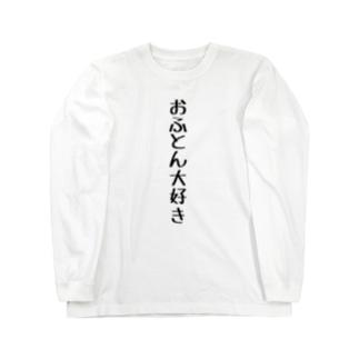 おふとん大好き Long sleeve T-shirts