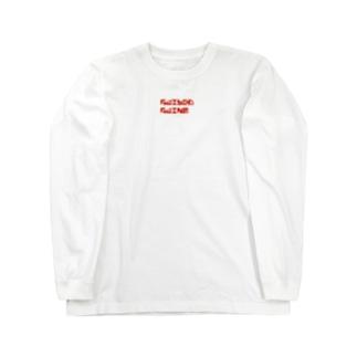 大失敗 Long sleeve T-shirts