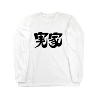 実家ロングTシャツ(黒印刷) Long sleeve T-shirts