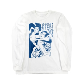 春画 Long sleeve T-shirts