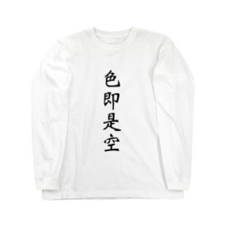 色即是空 Long sleeve T-shirts