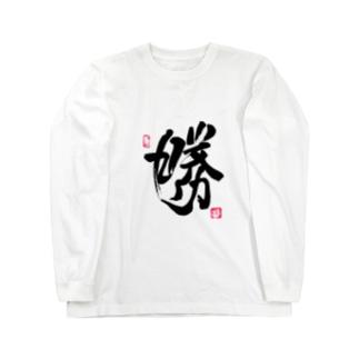 JUNSEN(純仙)勝 印 Long sleeve T-shirts