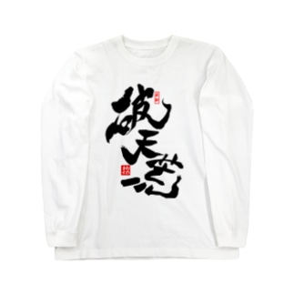 JUNSEN(純仙)破天荒 Long sleeve T-shirts