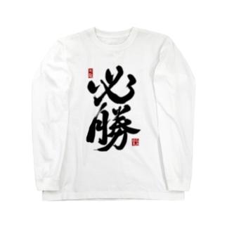 JUNSEN(純仙)【受験必需品】受験生応援グッズ Long sleeve T-shirts