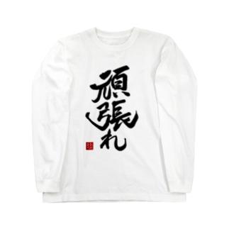 JUNSEN(純仙)【受験必需品】受験生応援グッズ 頑張れ Long sleeve T-shirts