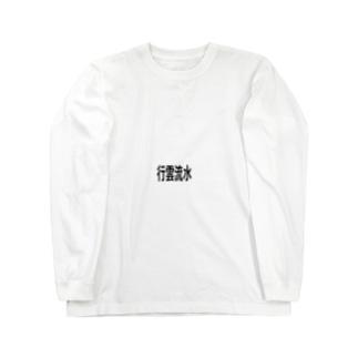 行雲流水 Long sleeve T-shirts
