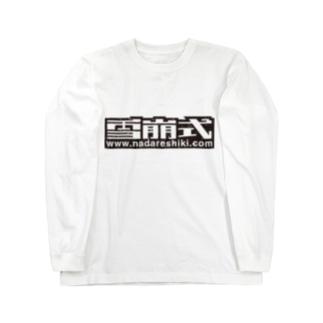 雪崩式ロゴ Long sleeve T-shirts