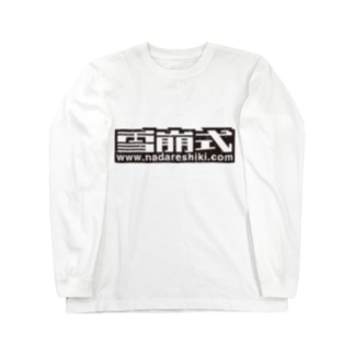 雪崩式ロゴ Long sleeve T-shirts