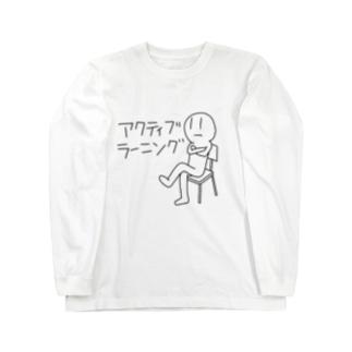 アクティブラーニング Long sleeve T-shirts