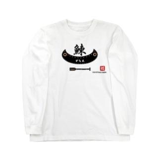鰊(舟;japan)あらゆる生命たちへ感謝を捧げます。 Long sleeve T-shirts